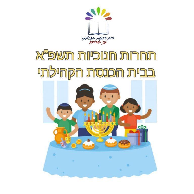 hanukkah competition